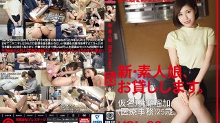 CHN-172 New Amateur Girl, I Will Lend. 83 Pseudonym) Momose Yuuka (medical Office Work) 25 Years Old.