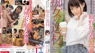 CJOD-187 Though It Looks Gentle, It's A Great Resource For Sluts!Active Female College Student Himeno Kana AV Appearance