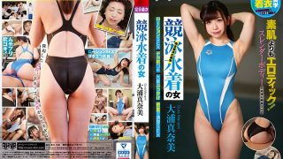 FSET-827 The Woman Of The Swimming Race Swimsuit Mana Ohura