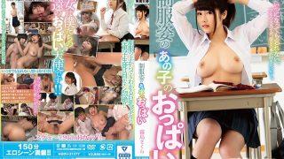 HODV-21377 That Girl's Tits In Uniform Sakura Kirishima