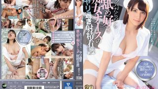 IPX-307 It Is Raw Raw Licking And I Like Filthy Nurse Nurse's Too Much Ejaculation Nursing Lisa Morisawa