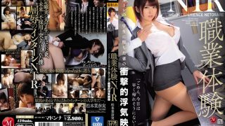 JUY-858 Job Experience NTR Shocking Cheating Video Of A Wife Who Felled To A University Student Intern Nanami Matsumoto