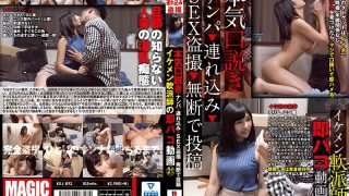 KKJ-092 Seriously (seriously) Swearing パ → Tucking In → SEX Voyeur → Posted Without Notice Handsome Paco Video 21