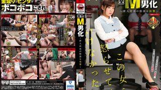 MANE-036 Completely M Manification-Insidious Revenge Of New Employees-Sakura Miyuki