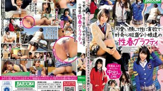 MDBK-026 Sex Spring Grafties Of Cute Faces And Greedy, Curious Little Girls