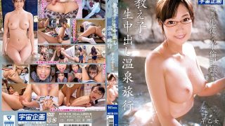 MDTM-519 Student And Cum Hot Spring Trip Saotome