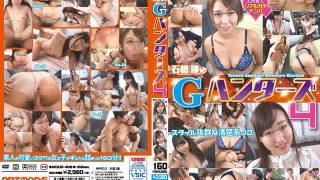 MDUD-408 Wataru Ishibashi's G Hunters 4