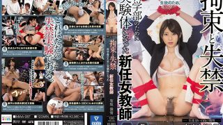 MIAA-087 Restraint And Incontinence A New Female Teacher Who Became An Experimental Body For The Faculty Of Science Miyuki Arisaka