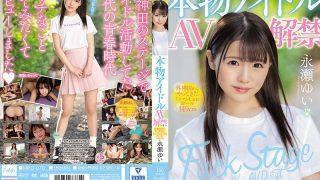 MIFD-070 Real Idol AV Ban Minimum Cute Girl Who Came From Tokanda 149 Cm Nagase Yui