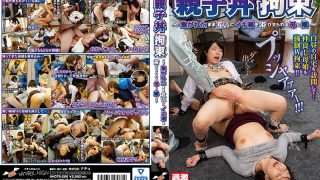 NHDTB-266 Parent-child Prisoner ~ Mother And Daughter Who Can Be Exposed To Each Other While Being Tied Up ~