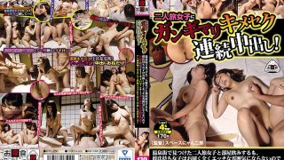 OYC-250 Two People Traveling Girls Out In Continuous Gangi Marikimesek!Two Girls Traveling In The Spa Town And Drink In The Room, But Because The Boyfriend-bearing Girl Does Not Have A Firm Naughty Atmosphere, Let Me Drink Alcohol And Aphrodisiac Kimepako!It Is Strange To Be A Freaky Naughty Girl Who Is Drunken!Ahe Face Spasm Iki Roll Up Cum With Pregnancy Risk And …