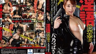 RCTD-229 Dirty Investigator Hino Tsubasa