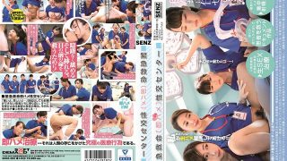 SDDE-582 Emergency Lifesaving (immediately Fuck) Sexual Intercourse Center