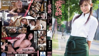 SHKD-854 Alone Rape Mania Rumor Signboard Girl Hen Sena Love