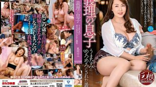 SPRD-1140 My Son-in-law My Mother-in-law Yumi Kazama