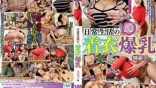 URUM-003 Daily Life Of The Breast Minako Hen