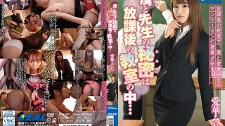 XRW-685 The Secret Of Me And The Teacher Is In The Classroom After School … Reika Aihana