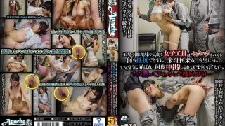 AP-665 A Sober And Frail Female Worker Who Works In A Factory Can Not Resist Anything Even If Sexually Harassed, And He Is Accused Of Being Nice To Men On The Day Of Coming And The Day Of Coming, And Just Shut Up Without Complaining Even If It Is Cummed Up Many Times Just Wipe With A Tissue …