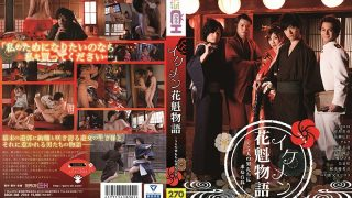 GRCH-308 The Handsome Groom Story-required By Five Men-