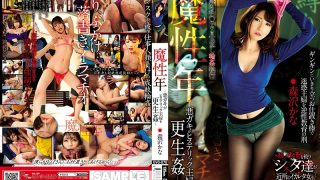 GVG-878 Magical Year Kana Morisawa