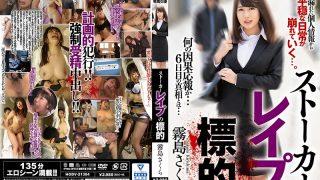 HODV-21384 Stalker Rape Target Kirishima Sakura