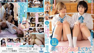 HODV-21385 Story When Childhood Twin Sisters Attacked Me Hard And Became Harem