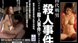 HOKS-029 Tashiro Akio Murder Case Seto Sumire