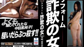 HOKS-031 Arisa Kawasaki, A Woman Of Reform Fraud