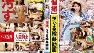 HONB-134 [Individual] Shooting Jingling [Censored] Video Mamipo Yo (provisional)