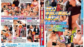 JKSR-401 Gachinko Pies!Appearance!Married Woman Pick-up Toyosu Pachinko Parlor