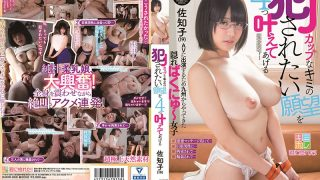 KMHR-068 Sachiko (19) Which Gives Four Desires That I Want To Be Committed Of J Cup You Kimi