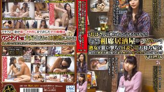 "MEKO-127 ""What Are You Going To Get Drunk With Your Aunt?""Aim At A Mature Woman Who Is Crawling Alone In A Multi-course Pub Filled With Young Men And Women, And Wiggles And Takes It Home!The Dry Body Of The Amateur Wife Where Loneliness And Frustration Were Collected Gets Wet Well! !VOL.36"