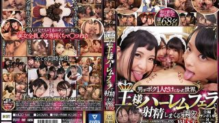 MIZD-144 A World Where Only One Man Became Me.I Will Ejaculate With King Harem Blowjob.BEST