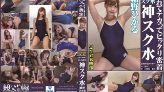 OKS-065 I'm Wet, And I'm Completely Intimate Contact God Suku Water Hikaru Konno I Enjoy The School Swimsuit Figure Of A Cute Girl From A Pretty Girl To A Married Woman!Changing Clothes Voyeur Starts From Poor Milk To Big Tits Shaved Hair, Hami Hair, Joliwaki Etc. Close-up Fetish And Lotion Soap Play, And Cum Shot Etc.