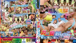 RCTD-240 It Has Been Made A Shame Brainwashed Crab Crotch Peeing Star! ?