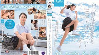 SDAB-095 Good Health Girl With White Skin Mayu Nishikura SOD Exclusive AV Debut