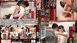 KKJ-097 Seriously seriously Swearing Tucking In SEX Voyeur Post…