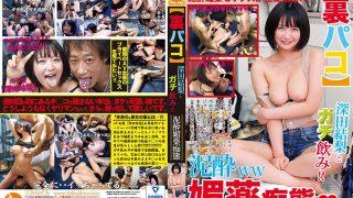 MCT-051 Fukada Yuri And Gachi Drink Drunk Aphrodisiac Foolery…