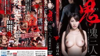 SMSD-019 Yumemihime Mihara Honoka Who Fell On A Prey Of Three Demons…