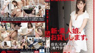 CHN-173 New Amateur Girl, I Will Lend. 84 Pseudonym) Ayashi Ishibashi (professional Student) 23 Years Old.