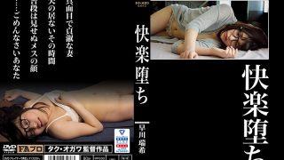 HOKS-036 Pleasure Fells Yuki Hayakawa