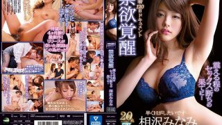 IPX-342 Closeness 120 Days Document Abstinence Awakening To The End Of The Sex Cutoff Of The Shivering Minami Aizawa