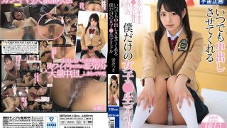 MDTM-544 Only Girls Who Let Me Cum At Any Time ● Raw Idol Atsuki Mitsuki