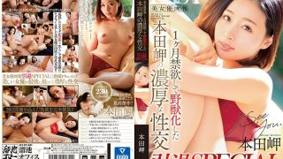 MEYD-512 Beauty Actress Pictorials One Month Abstinence And Becoming A Beast Akatsuki Honda's Thick Sexual Intercourse Retirement SPECIAL
