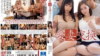 MEYD-514 Wife Exchange My Wife's Wife And My Wife In Exchange For A Four-day Recording. Yu Shibata Kurokawa Sumire