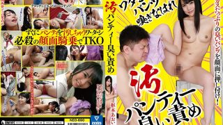 NEO-690 Dirty Panties Smell Blame Kurumi Aoi