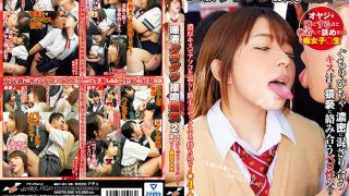 NHDTB-290 Slutty Girl ○ Raw Spree Licking Closely In Contact With The Saliva Lavish Kiss Pervert 2 Father