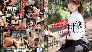 RBD-933 Kizuna Training 3 Female College Student Internship Hikari Ninomiya