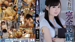 SHKD-863 Female Teacher's Full Control Of Yuki