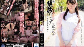 SHKD-864 Alone [Censored] Mania Busty Dental Hygienist Karen Mifune